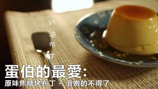egg pudding800