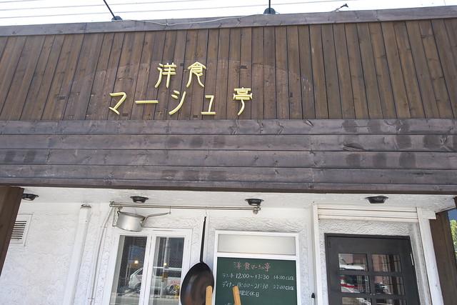 マーシュ亭 16回目_01