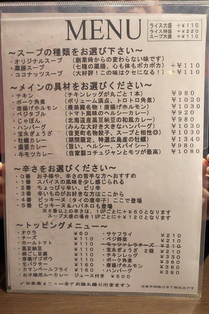 札幌スープカレー曼荼羅 南1条店 1回目_02