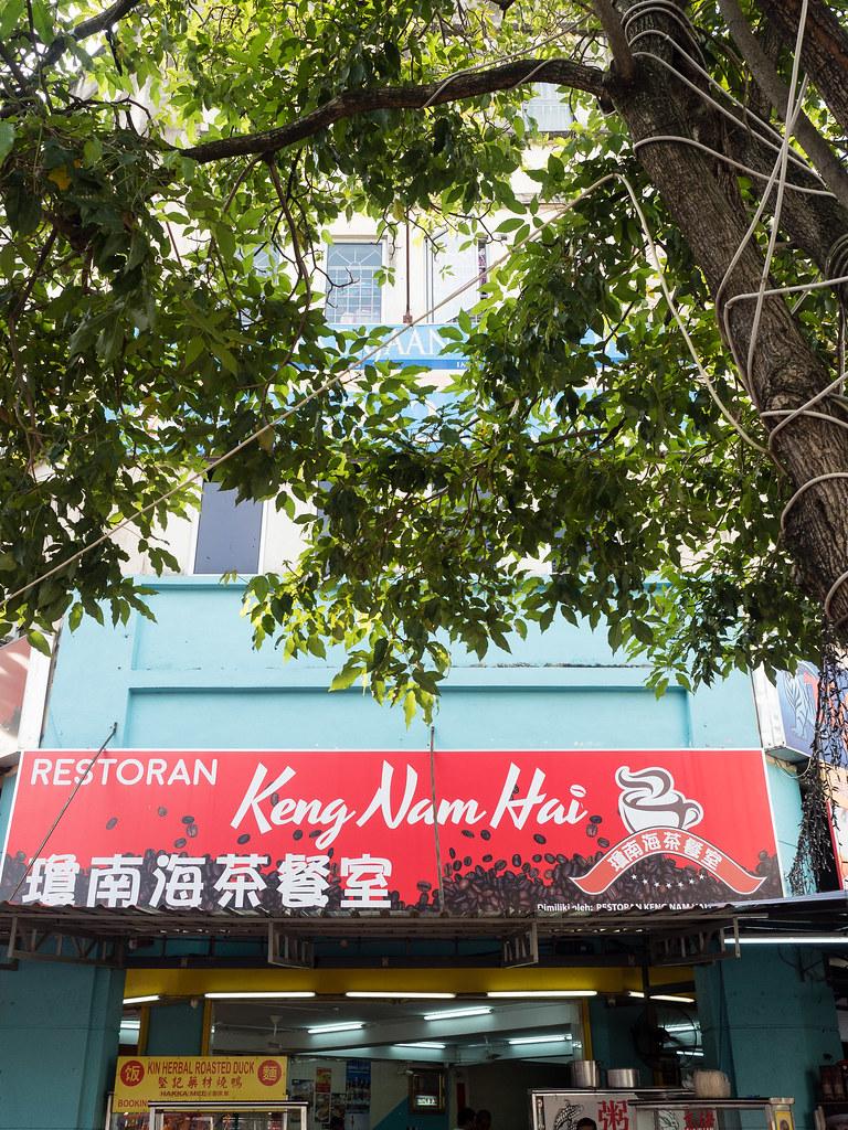 Restaurant Keng Nam Hai