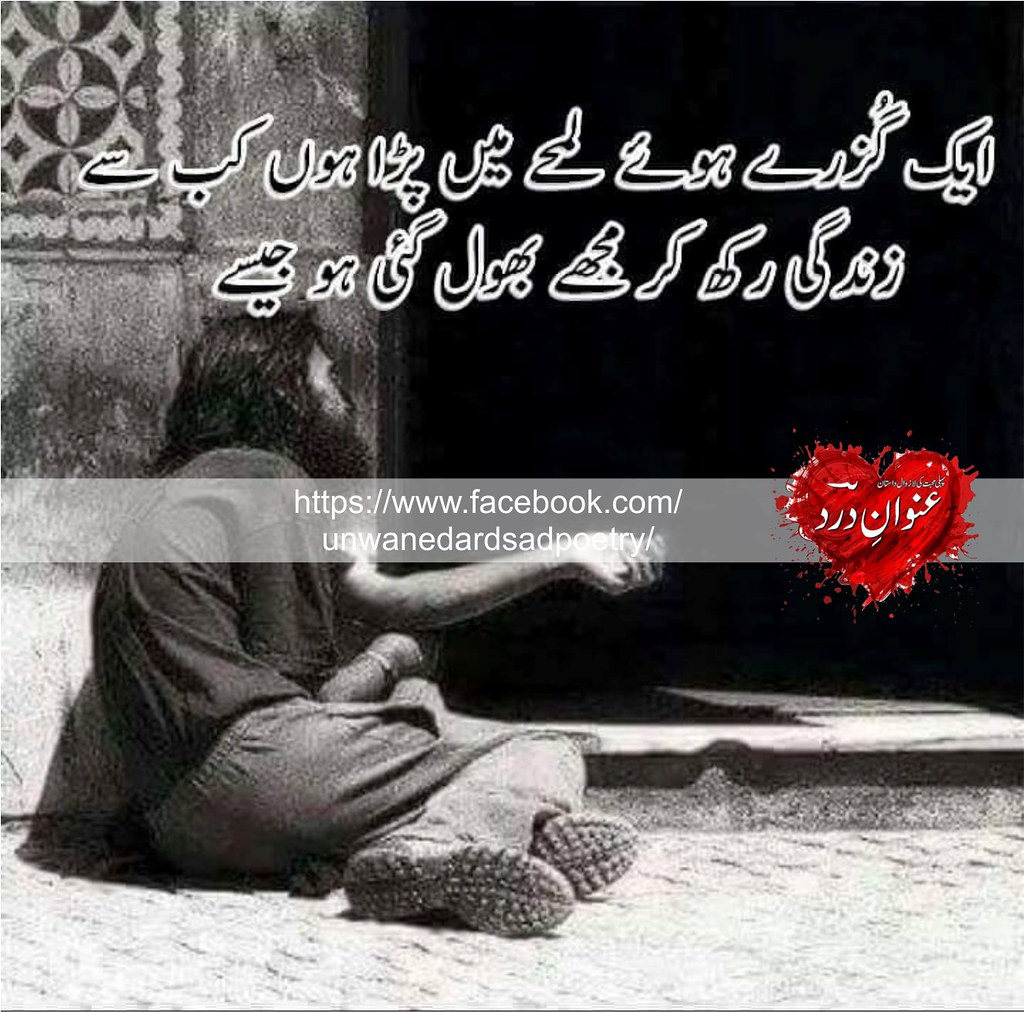 Urdu Sad Boys And Girls Poetry Unwan-e-Dard_https://www.fa