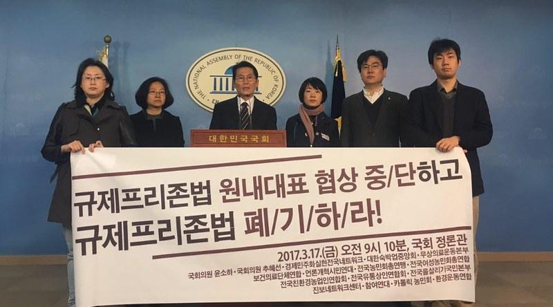 SW20170317_기자회견_규제프리존법4당원내대표협상중단기자회견