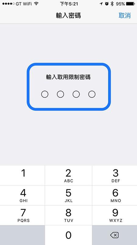 新買iPhone的注意事項17