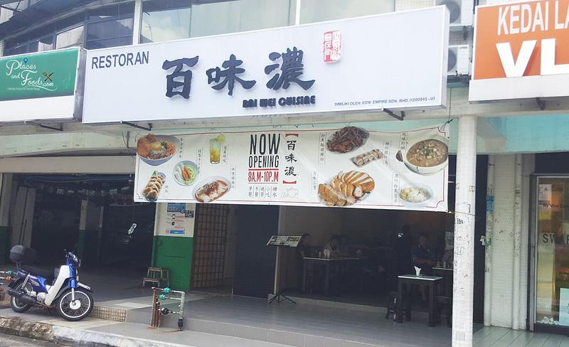 bai wei cuisine