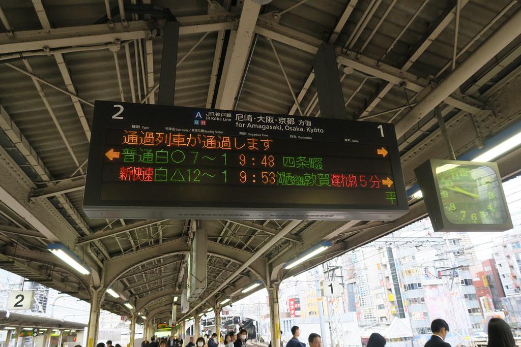 今天要乘坐往尼崎、大阪、京都方面的電車