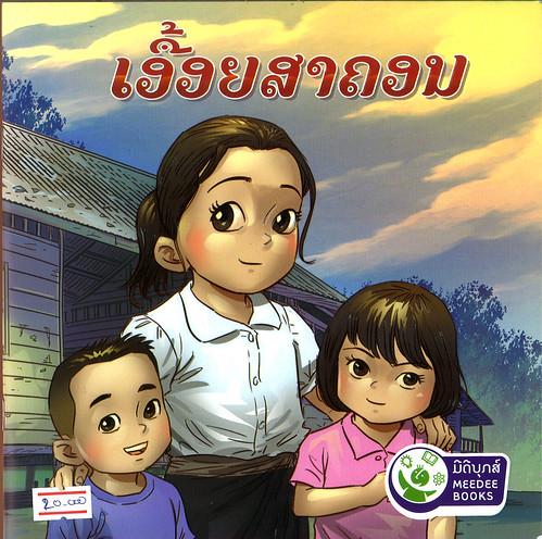Laos Comic 003 001