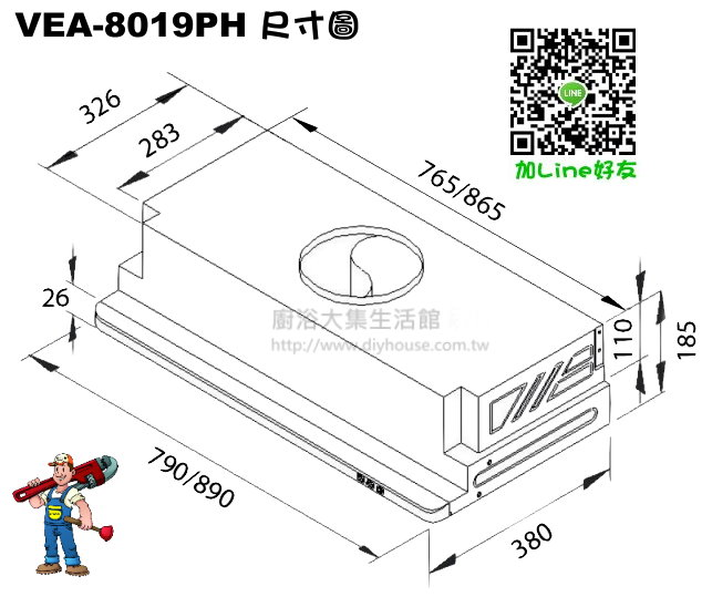 VEA-8019PH