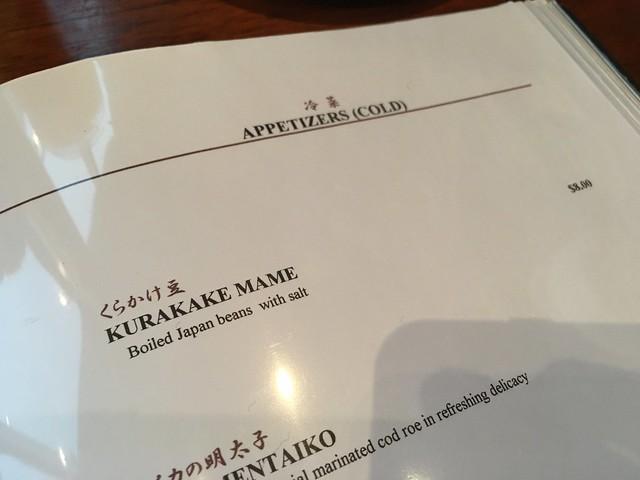 酢重正之 和食レストラン