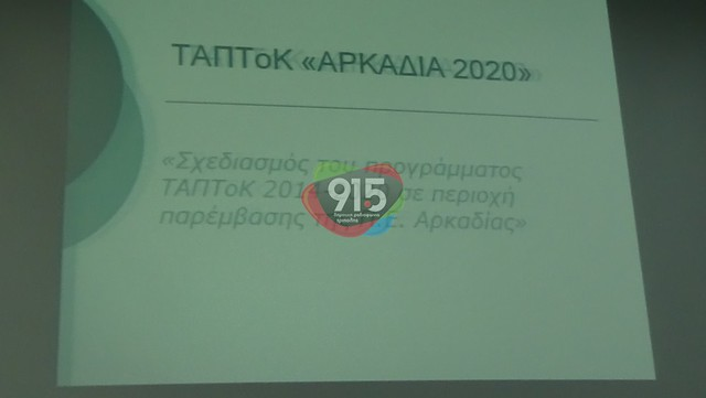 Εκδήλωση ενημέρωσης για το ΤΑΠΤΟΚ στο Επιμελητήριο