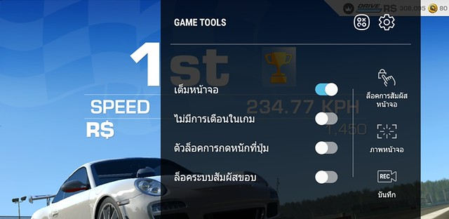 s8_game_mode