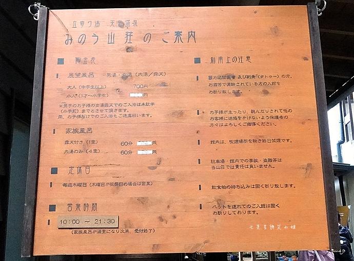 62日本九州自由行 日本威尼斯 柳川遊船  蒸籠鰻魚飯  みのう山荘-若竹屋酒造場