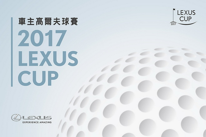 2017 LEXUS CUP歡迎背板_0302(O)