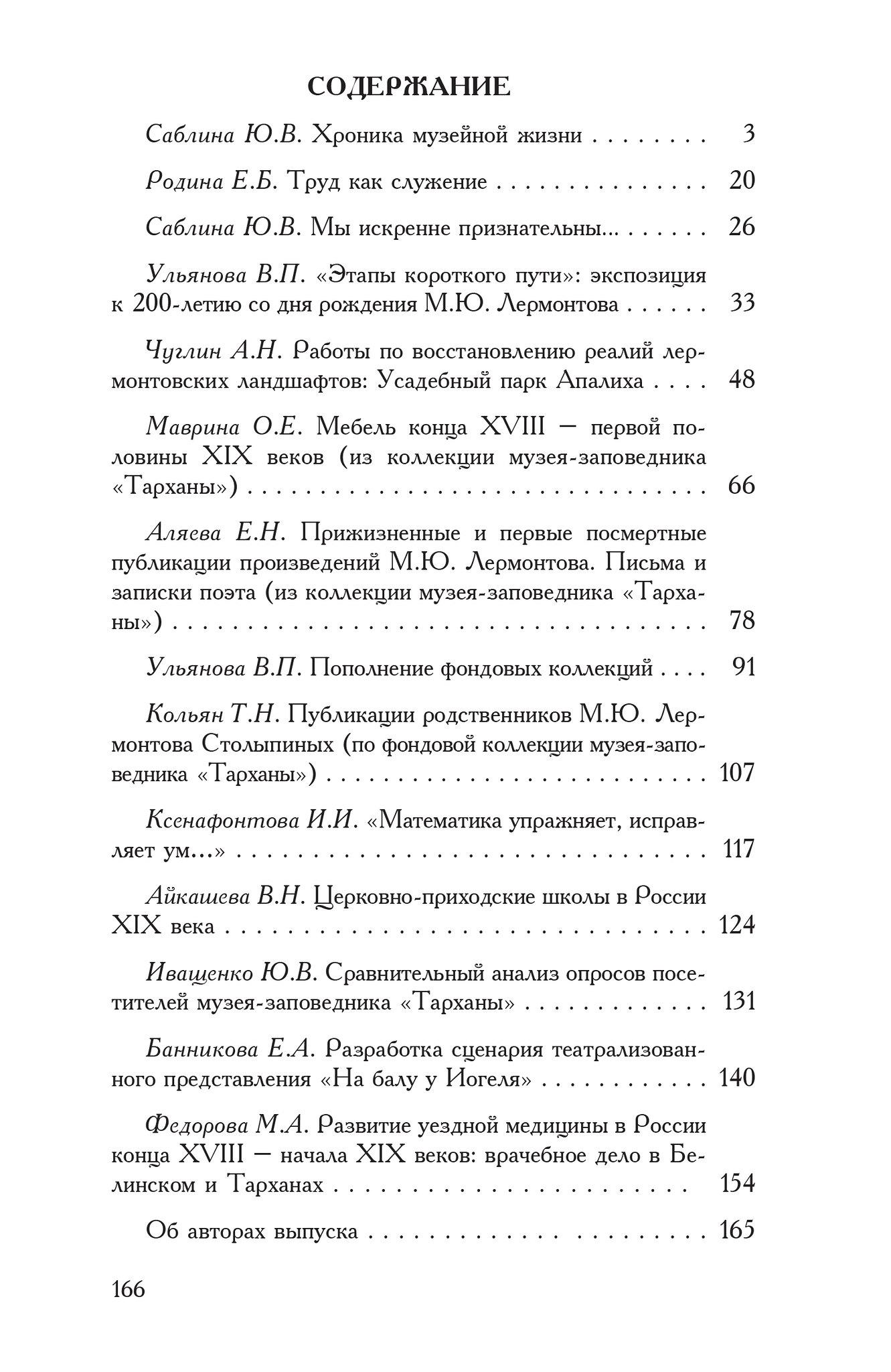 Содержание 28-го тарханского вестника
