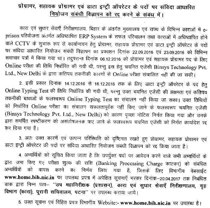Bihar Home Prison Recruitment 2016 for Data Entry Operator, Programmer
