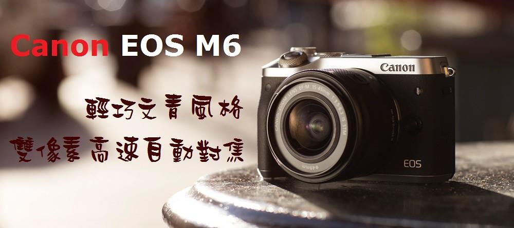 EOS-M6