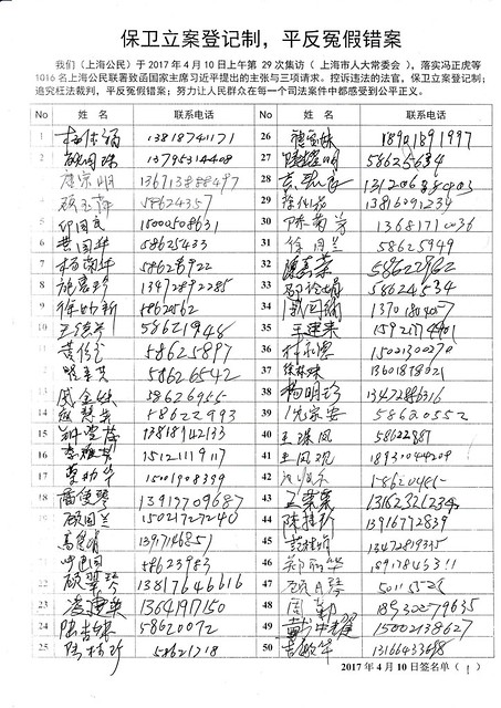 20170410-4-集访人大
