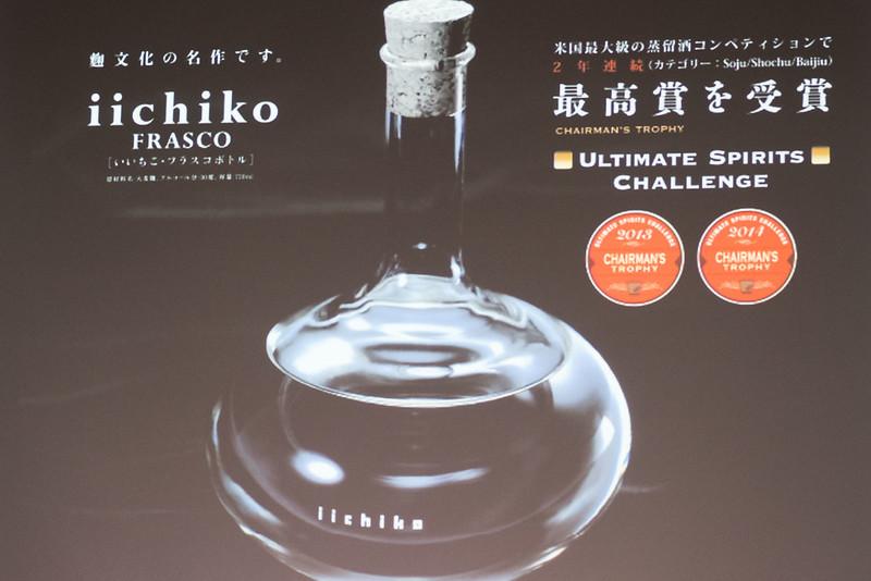 iichiko_lab-18