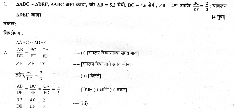 maharastra-board-class-10-solutions-for-geometry-Geometric-Constructions-ex-3-3-1