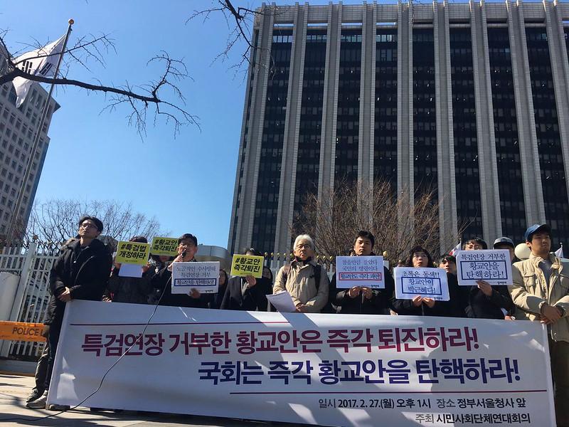 20170227_기자회견_박근혜특검연장거부황교안규탄