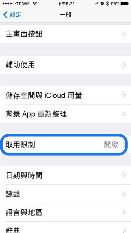 新買iPhone的注意事項16