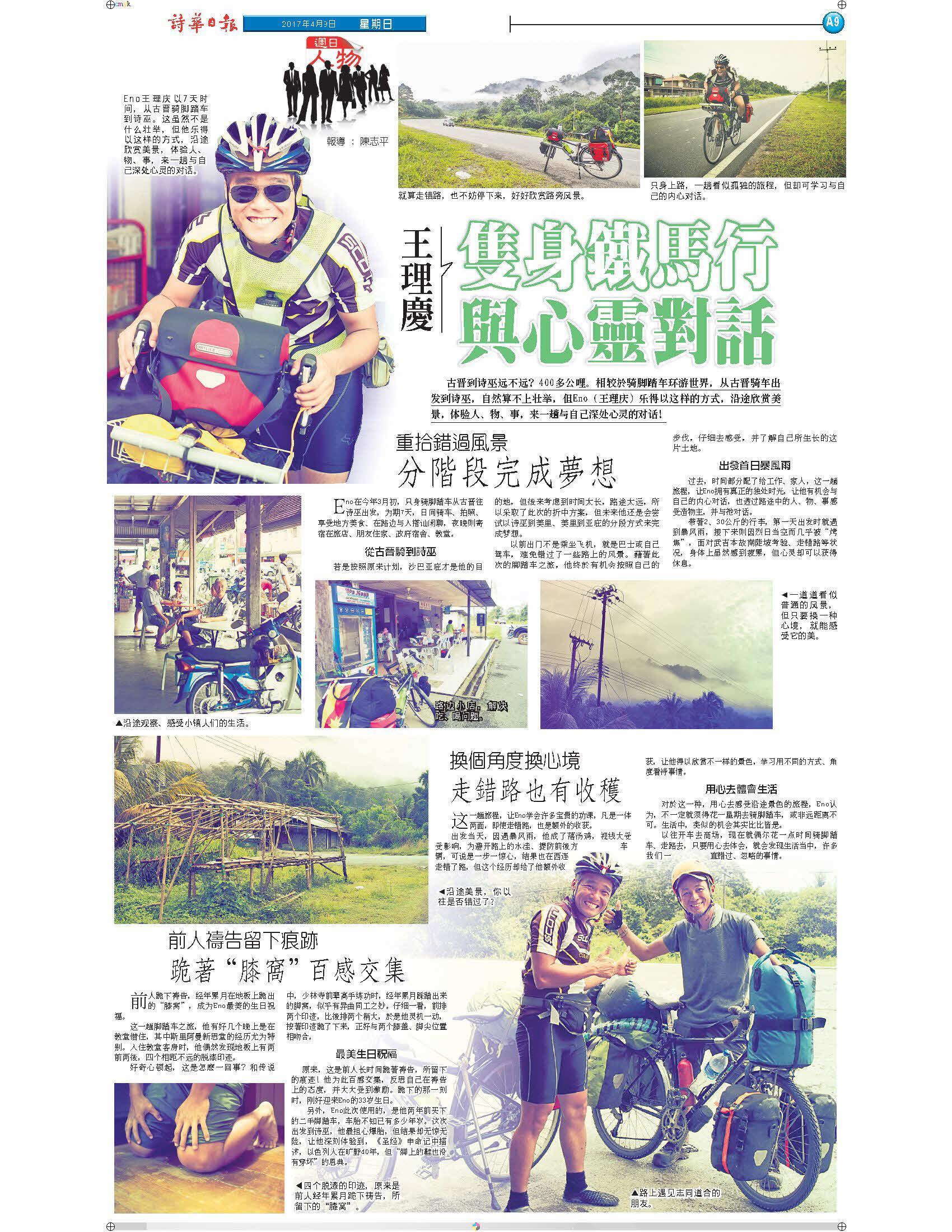 20170409 Newspaper