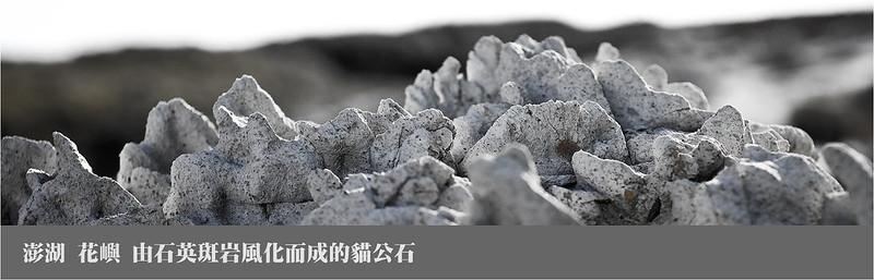 花嶼  由石英斑岩風化而成的貓公石