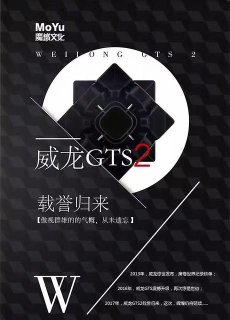 魔域 威龍GTS2 官方圖