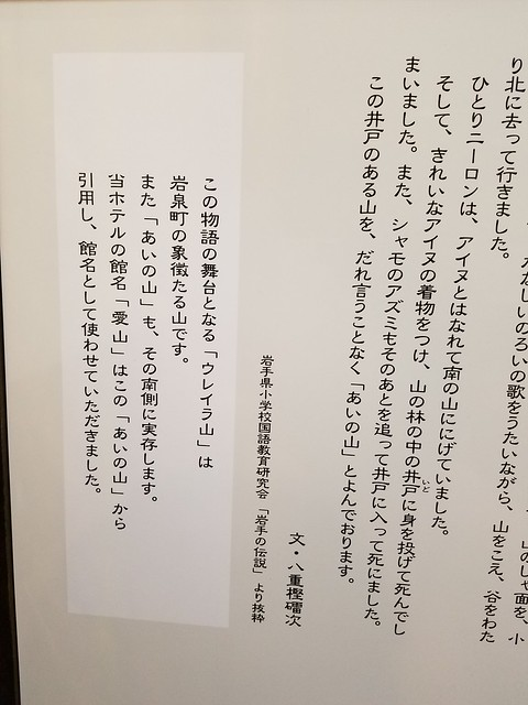 台風10号被災 岩手県岩泉町で災害ボランティア(援人 2017年 0331便)