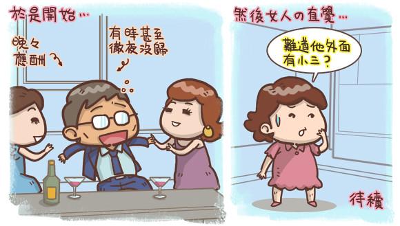 婆媳婚姻生活3