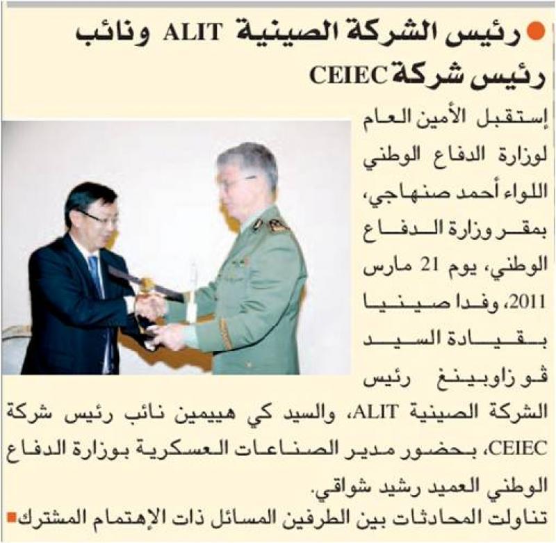منظومات الحرب الالكترونية الجزائرية [  CEIEC /Electronic Warfare System ]   33345382233_cfb3643b67_o