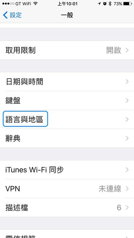 新買iPhone的注意事項11