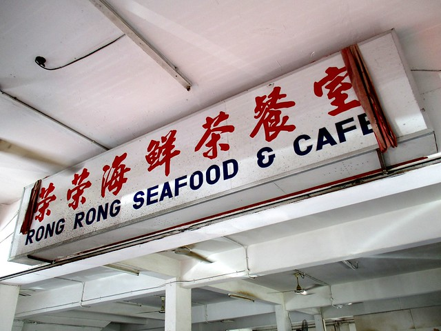 Rong Rong Seafood & Cafe 2