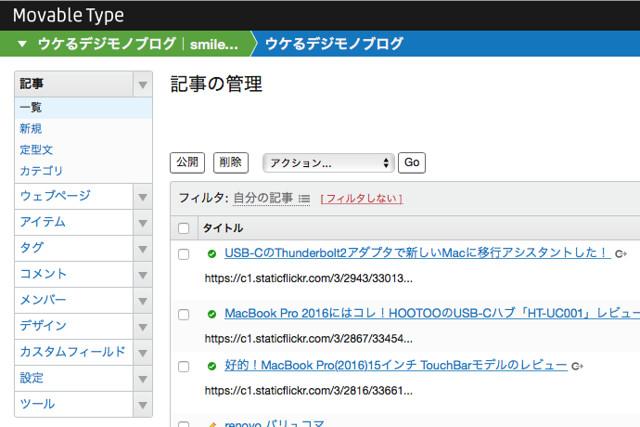 MTタグを記事やウェブページ内に設置する方法