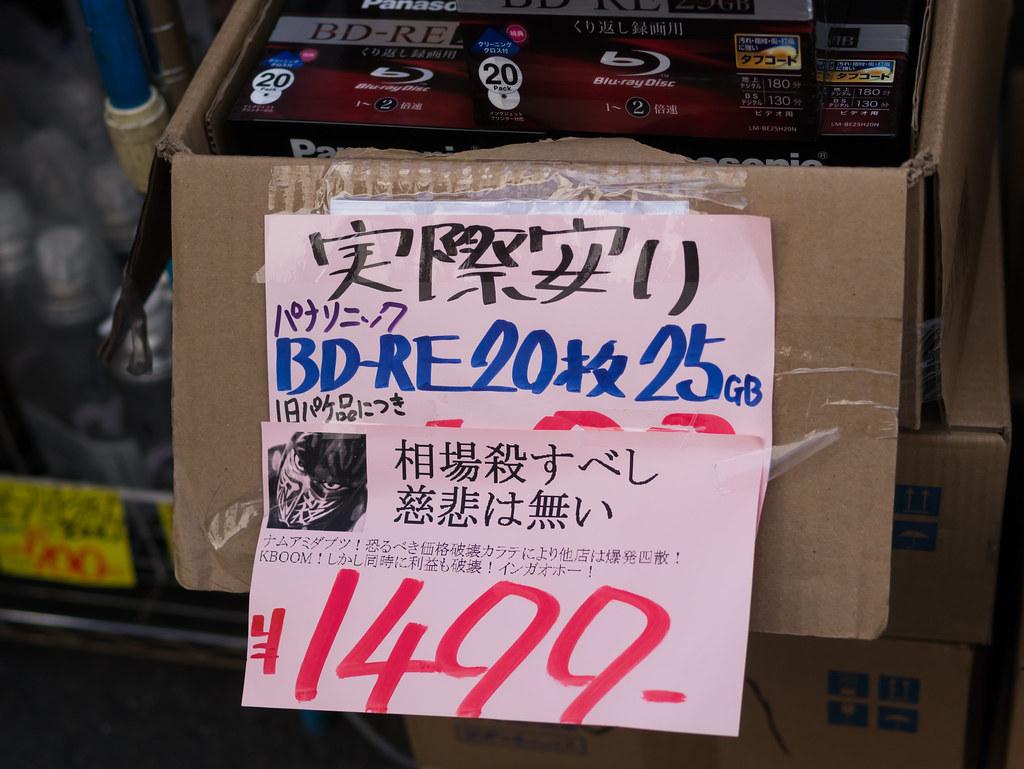「実際安い パナソニック BD-RE 20枚25GB 相場殺すべし慈悲はない ナムアミダブツ!恐るべき価格破壊カラテにより他店は爆発四散!KBOOM!しかし同時に利益も破壊!インガオホー! ¥1499」あきばお〜 零號店