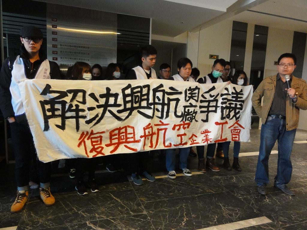 興航工會在協商會議前召開記者會。(攝影:張智琦)