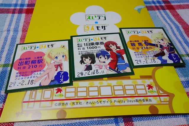 2017/02 叡山電車×きんいろモザイクPretty Days コラボきっぷ #02