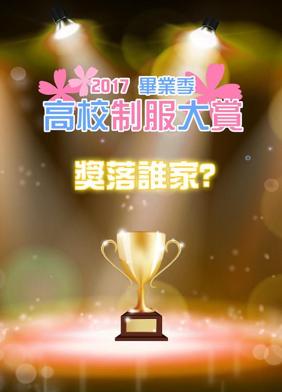 2017 制服大賞