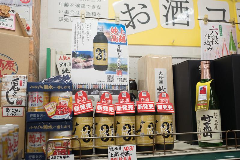 itoigawa_niigata-123