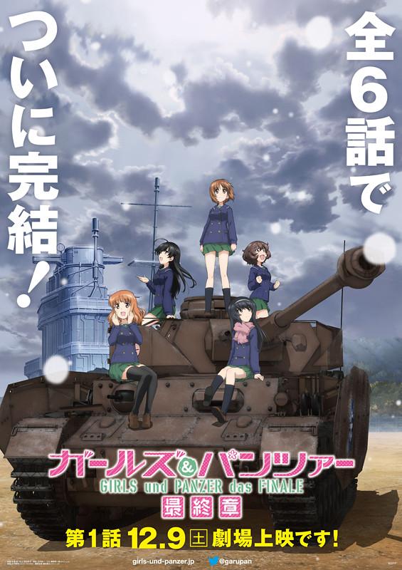 170320(1) – 4DX+MX4D一起來!少女與戰車劇場版《ガールズ&パンツァー 最終章》第1話宣布12/9轟動上映!