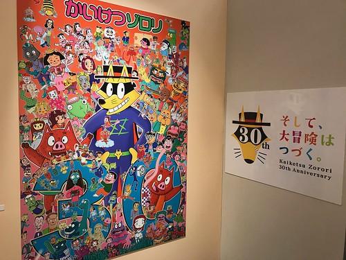 かいけつゾロリ大冒険展 2017.4.27