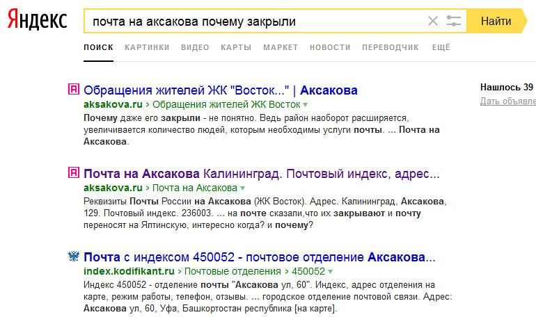 Почему закрылась почта на Аксакова