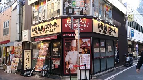 「いきなり!ステーキ」三田店の店舗の写真