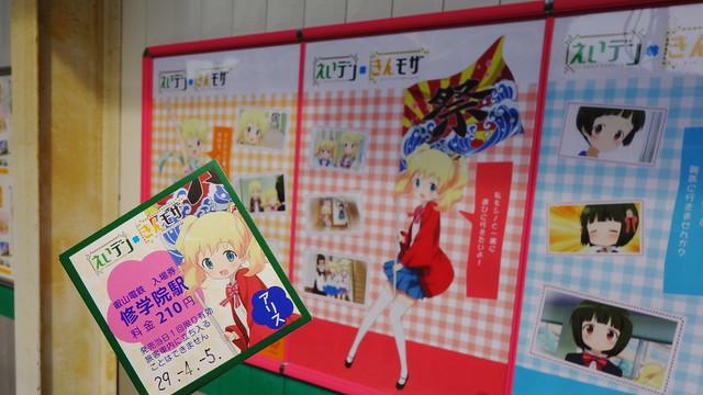 2017/04 叡山電車×きんいろモザイクPretty Days コラボきっぷ #06