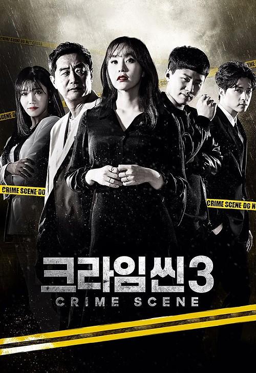 Crime Scene 3 (2017)