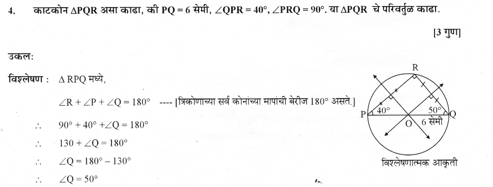 maharastra-board-class-10-solutions-for-geometry-Geometric-Constructions-ex-3-1-12