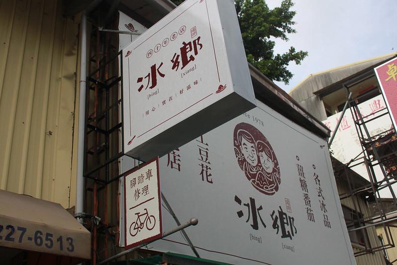 香港旅人租車環島遊記-台南-冰鄉-17度C的黑夜 (24)