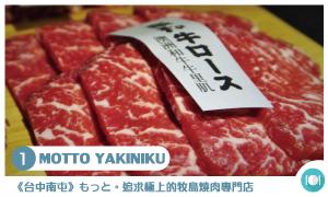 布萊美(台中)餐廳-1-motto牧島燒肉專門店