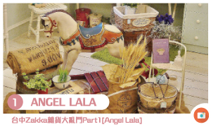 布萊美(台中)景點-1-angellala