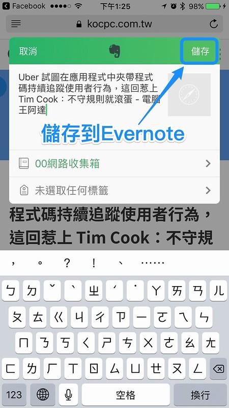 如何透過Evernote收集和整理信息16