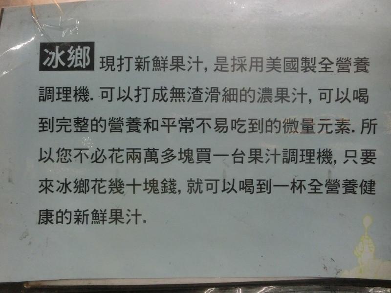 香港旅人租車環島遊記-台南-冰鄉-17度C的黑夜 (11)